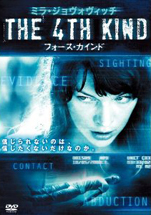 『THE 4TH KIND フォース・カインド』
